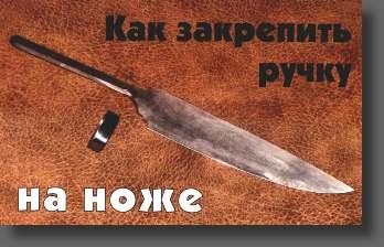 Как и из чего сделать хороший нож